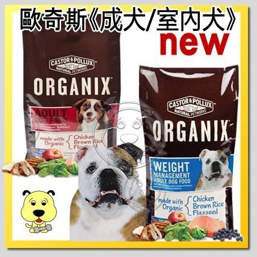 【zoo寵物商城】歐奇斯《室內犬 成犬》飼料5.25磅
