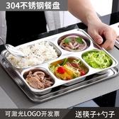 304不銹鋼餐盤長方形快餐盤學生食堂分格飯盒幼兒園兒童飯盤四格兒童餐盤 初秋新品