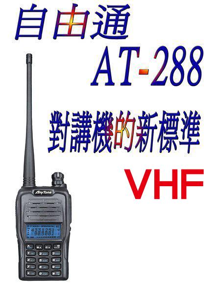Any Tone AT-288 (V) 全新業餘對講機 收音機 語音功能
