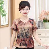 媽媽夏裝T恤40歲50中老年女裝短袖小衫看到女士夏季薄款大碼上衣xy1534【艾菲爾女王】