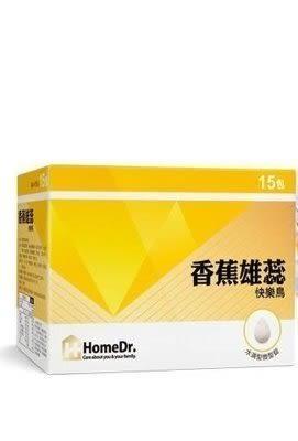 Home Dr.香蕉雄蕊快樂鳥(4顆/包,15包/盒)有效日期2020.11.29