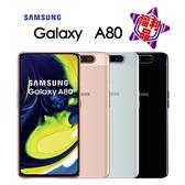 【福利品】SAMSUNG A80 8G/128G(外觀近全新_ 贈玻璃貼+保護殼)