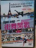 挖寶二手片-J18-057-正版DVD【街舞開戰/聯影】-全球頂尖舞者齊聚世界街舞爭霸戰