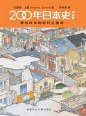 (二手書)200年日本史:德川以來的近代化進程