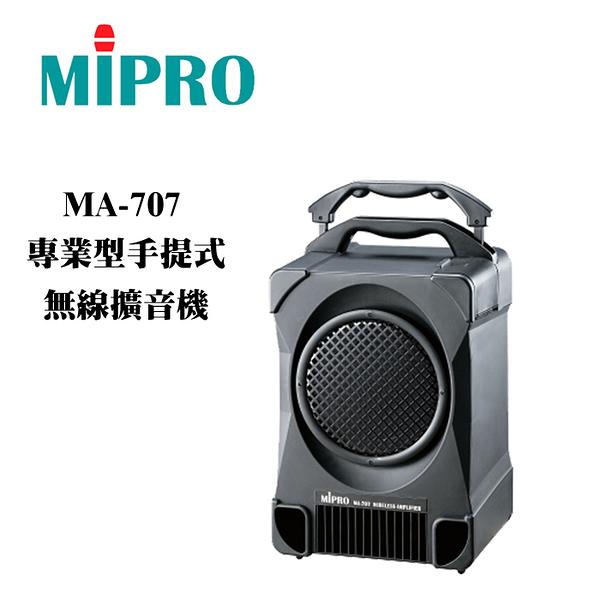 優惠 MIPRO 嘉強 MA-707 專業型手提式無線擴音機【公司貨保固+免運】附二支無線MIC 含CD座 USB輸入