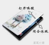 2018蘋果ipad新款9.7寸保護套平板電腦7wifi版2017新款apple英寸 藍嵐