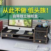 電腦顯示器增高架子屏底座支架辦公桌面鍵盤收納抽屜置物架整理架     多莉絲旗艦店igo