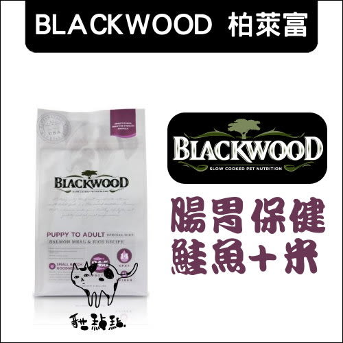 BLACKWOOD柏萊富〔腸胃保健配方,全齡犬,30磅〕