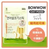 【力奇】BOWWOW 貓用起司條-煙燻鮭魚+牛磺酸70g -210元 可超取 (D182C21)