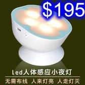 磁吸人體感應燈紅外線感應LED 燈內置充電電池免插電家用裝飾照明