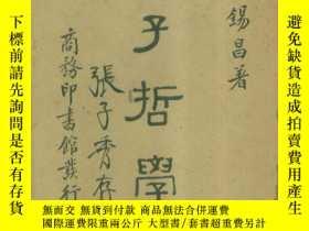 二手書博民逛書店莊子哲學【1937年初版,罕見孤本】5046 蔣錫昌 商務印書館