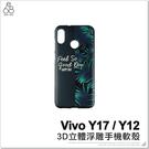 Vivo Y17 Y12 3D立體浮雕 手機殼 保護殼 手機套 小狗獅子 彩繪 防撞軟殼 貼皮TPU 保護套