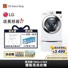 【3大豪禮加碼送】LG樂金 雙能洗 WD-S18VCW+WT-D250HW 18公斤+2.5公斤 洗脫烘 時段限定