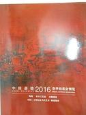 【書寶二手書T2/收藏_DXT】中國嘉德2016春季拍賣會預覽_陶瓷家具工藝品....