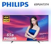 【Philips 飛利浦】65型 4K HDR安卓連網液晶顯示器65PUH7374 (送基本安裝)