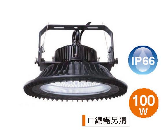 【燈王的店】舞光 LED 100W 戶外天井燈 防水型 (適用五米) (ㄇ鐵需另購) ☆LED-HIBAY100DR2