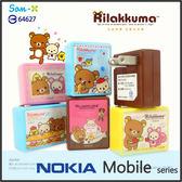 ☆正版授權 方型拉拉熊 USB充電器/旅充/NOKIA N78/N79/N8/N81/N82/N85/N86/N96/N97/N97mini/N810/N900/X2/X3/X6