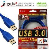 USB 3.0 A公-A公延長線1.8米