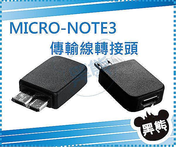 黑熊館 三星 SAMSUNG NOTE3 N7200 N9000 轉接頭 轉 MICRO / APPLE 30PIN IPHONE4S 充電 傳輸 轉接頭