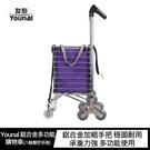 【愛瘋潮】Younal 鋁合金多功能購物車(八輪雙把手版)