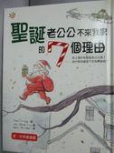 【書寶二手書T4/兒童文學_JGS】聖誕老公公不來我家的七個理由_Chae