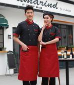 廚師工作服短袖春夏裝蛋糕店西餐廳烘焙西點師男女廚房薄款長袖梗豆物語