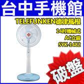 【台中手機館】TELEFUNKEN 德律風根 -電風扇- 14吋機械式 AC立扇 SYK-1482 直立式