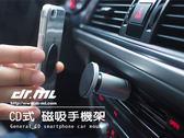 『駒田部屋』【磁吸】高質感鋁合金 吸入式 CD 手機架 iPhone7 S8 Ultra CD口 R9s CD孔 車架 CD插槽式 駒典