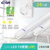 【ENLight】T8 2呎10W-LED全塑燈管-24入(三色可選)暖白光4000K