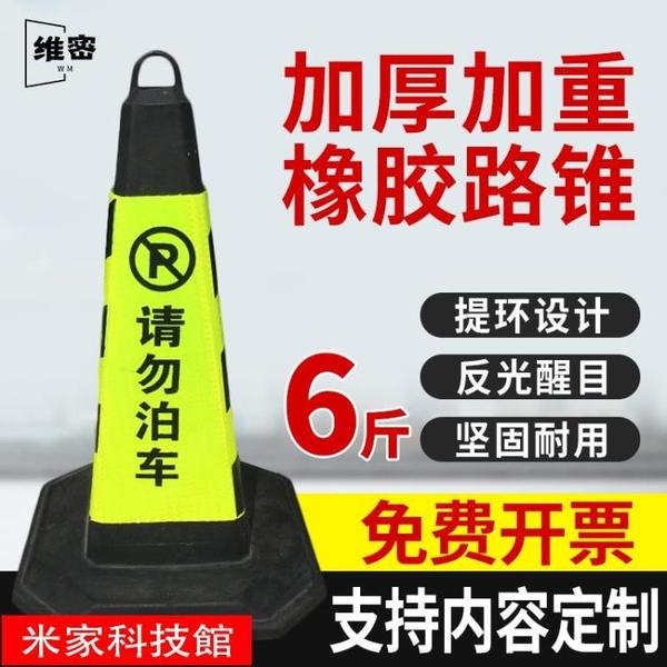 反光錐 6斤警示柱公路交通安全錐錐形桶橡膠反光錐路錐70cm路障錐雪糕筒 米家WJ