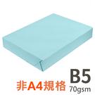 【品牌隨機出貨】 B5 70gsm 雷射噴墨彩色影印紙 淺藍 PL120 500張入