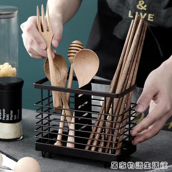 可懸掛鐵藝瀝水筷籠筷子筒創意居家廚房勺子筷子刀叉收納盒收納籠 居家物語