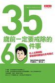 (二手書)35歲前一定要戒除的60件事:在人生轉捩點學會聰明轉彎的思考模式