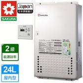 櫻花牌 熱水器 24L日本進口智能恆溫強制排氣熱水器SH-2480(天然瓦斯)