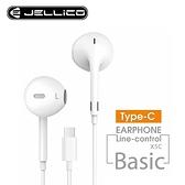 【JELLICO】X5C Type C接頭非入耳式耳機(JEE-X5C-WT)-白