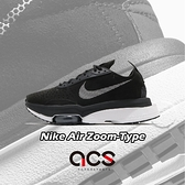 Nike 休閒鞋 Air Zoom-Type 黑 白 銀 女鞋 復古慢跑鞋 氣墊 N354 運動鞋 【ACS】 CZ1151-001