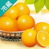 南非甜橙10粒(140g±5%/粒)【愛買冷藏】