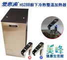 愛惠浦HS288廚下冷熱雙溫加熱器,按壓...
