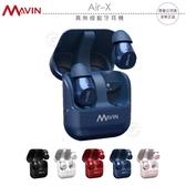 《飛翔無線3C》Mavin Air-X 真無線藍牙耳機│公司貨│IPX5防水 藍芽通話 高續航力 含充電盒