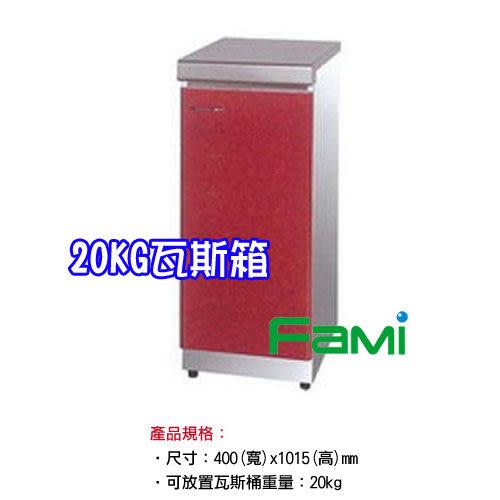 【fami】不鏽鋼廚具 分件式流理台 40CM 20KG瓦斯箱 歡迎來電洽詢 (運費另計)
