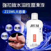 潤滑液 按摩油 JIUAI 久愛‧新配方強拉絲水溶性潤滑液 215ml【575082】