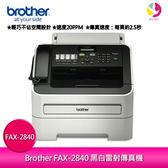 Brother FAX-2840 黑白雷射傳真複合機