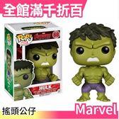 【小福部屋】日本【綠巨人 浩克】Marvel DC 漫威 FUNKO POP 搖頭公仔 復仇者聯盟【新品上架】
