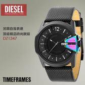 【人文行旅】DIESEL | DZ1347 頂級精品時尚男女腕錶 TimeFRAMEs 另類作風 45mm 設計師款