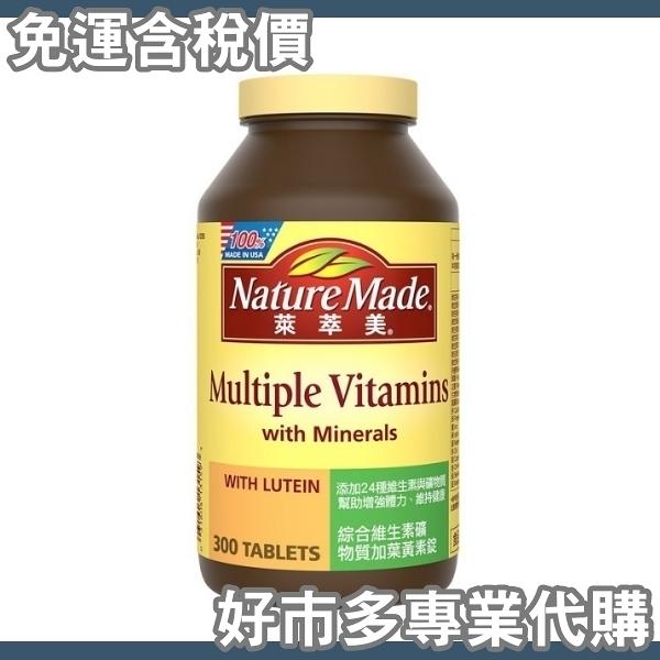 【免運費】【好市多專業代購】Nature Made 萊萃美 綜合維生素礦物質加葉黃素錠(食品) 300錠