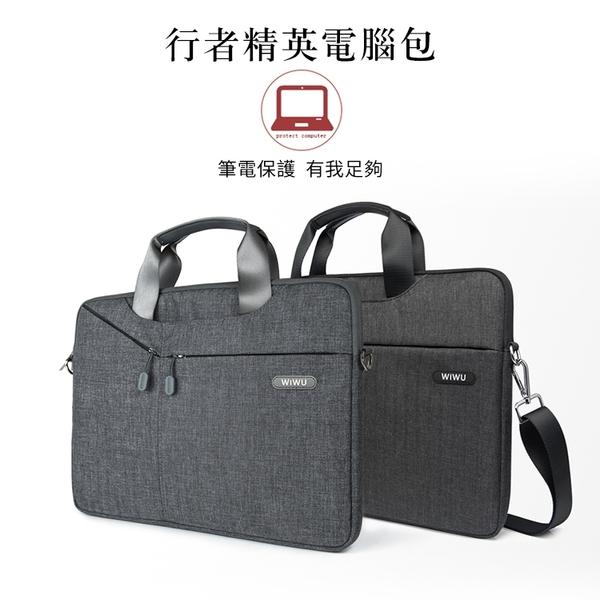 WIWU Macbook Pro 15.6 行者精英手提電腦包 筆電包 手提單肩包 電腦包 收納包 行者精英手提包