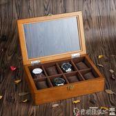 手錶盒雅式復古木質玻璃天窗手錶盒子八格裝手錶展示盒首飾手鍊盒收納盒LX爾碩數位