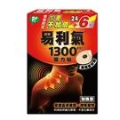 (加量不加價) 專品藥局 易利氣 磁力貼1300高斯(G) 24粒入 加贈6粒 【2011757】