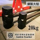 ★槓鈴老師健身器材★ 鋼製大槌 20KG