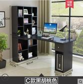 家用簡約轉角臺式電腦桌書桌書櫃書架組合現代寫字桌寫字臺桌子 igo 爾碩數位3c
